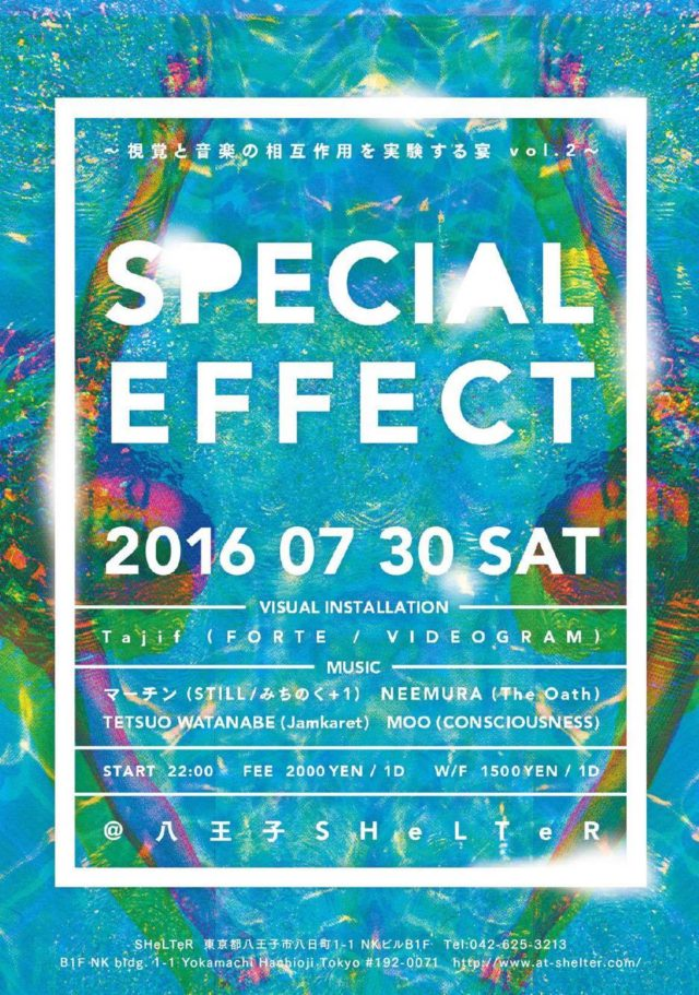 !!! SPECIAL EFFECT !!! 〜視覚と音楽の相互作用を実験する宴 vol.2〜